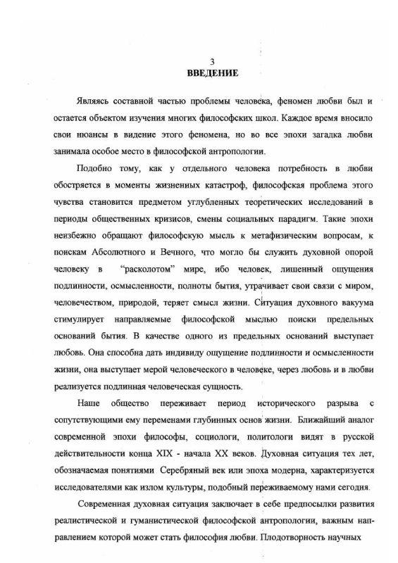 Содержание Философия любви и пола в наследии русских мыслителей конца XIX-начала XX веков