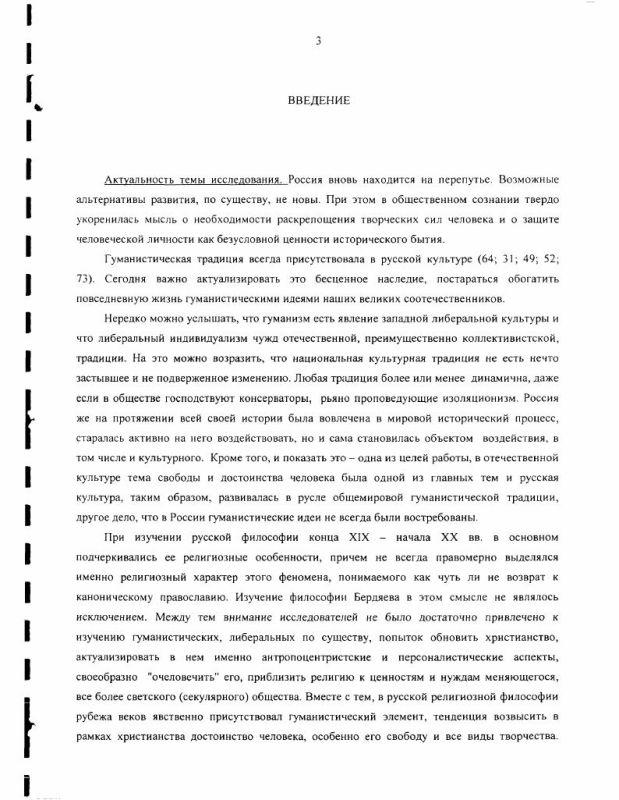 Содержание Экзистенциально-гуманистическая антропология Н. А. Бердяева