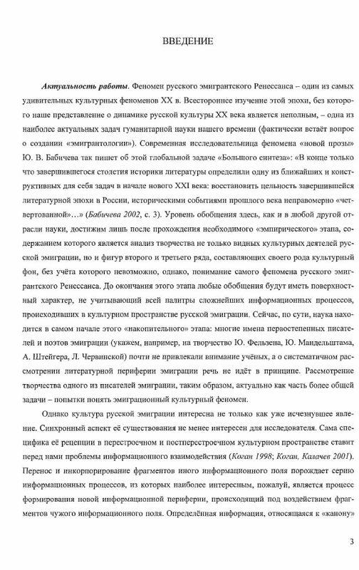 Содержание Поэтика прозы Гайто Газданова 1940-х годов