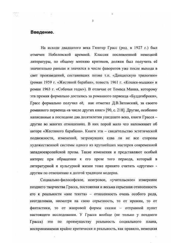 Содержание Проза Гюнтера Грасса 1980-х - 1990-х годов : Проблема субъекта