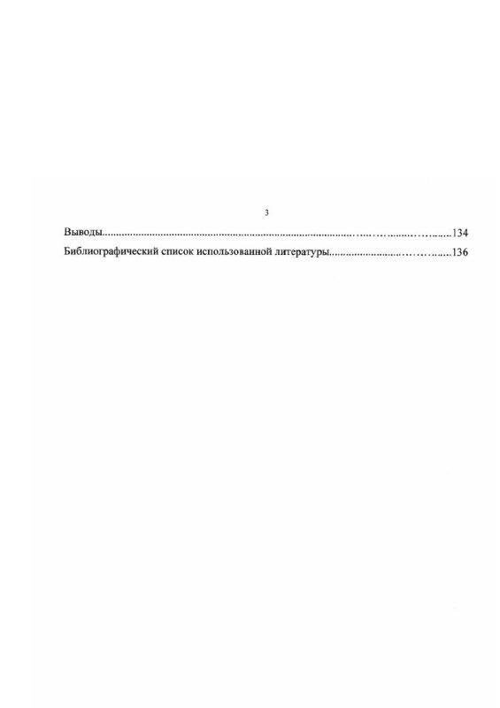 Содержание Экологические аспекты накопления антоциановых пигментов в растениях
