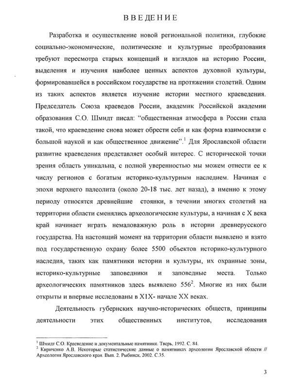 Содержание Древняя история Ярославского края в трудах краеведов XIX - начала XX веков