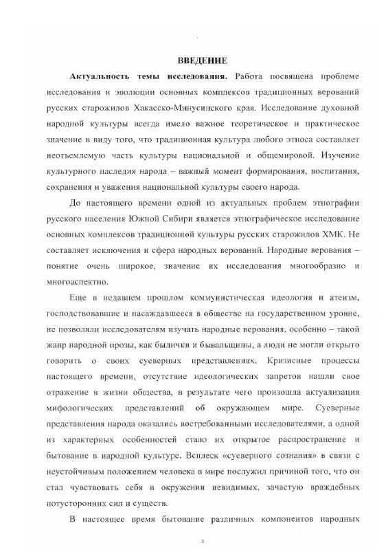 Содержание Традиционные верования русских старожилов Хакасско-Минусинского края