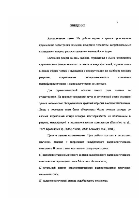 Содержание Недубровский палинологический комплекс из пограничных отложений Перми и Триаса Московской синеклизы