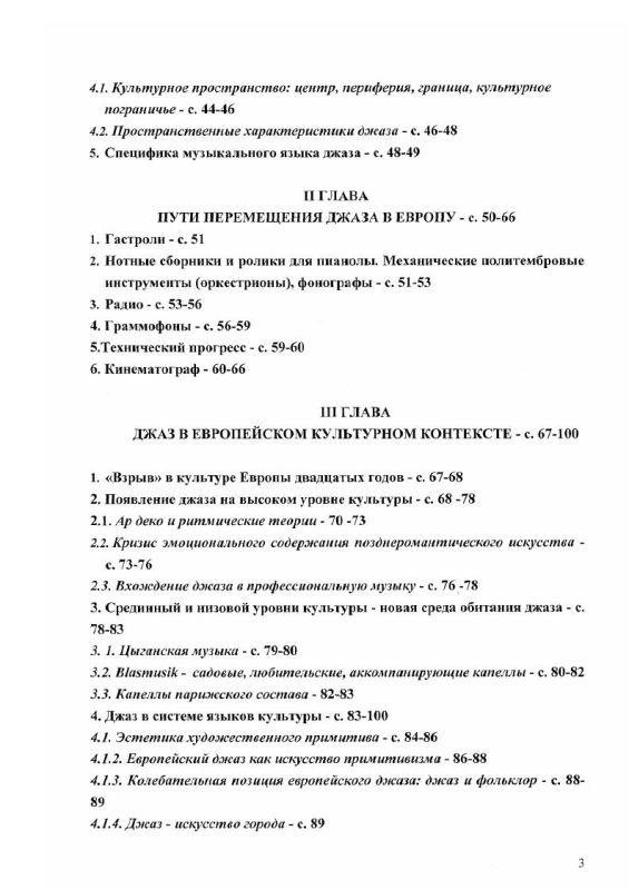 Содержание Джаз и родственные ему формы в пространстве культуры Центральной Европы 1920-х годов