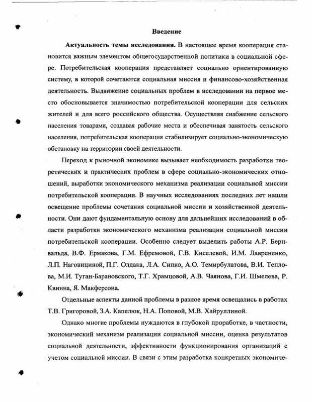 Содержание Формирование экономического механизма реализации социальной миссии потребительской кооперации
