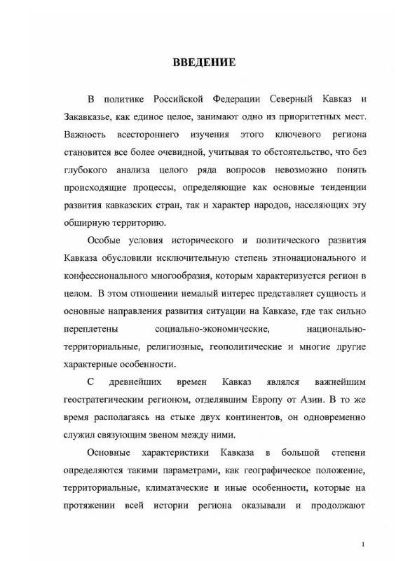 Содержание Политика России в Закавказье : Проблемы и перспективы