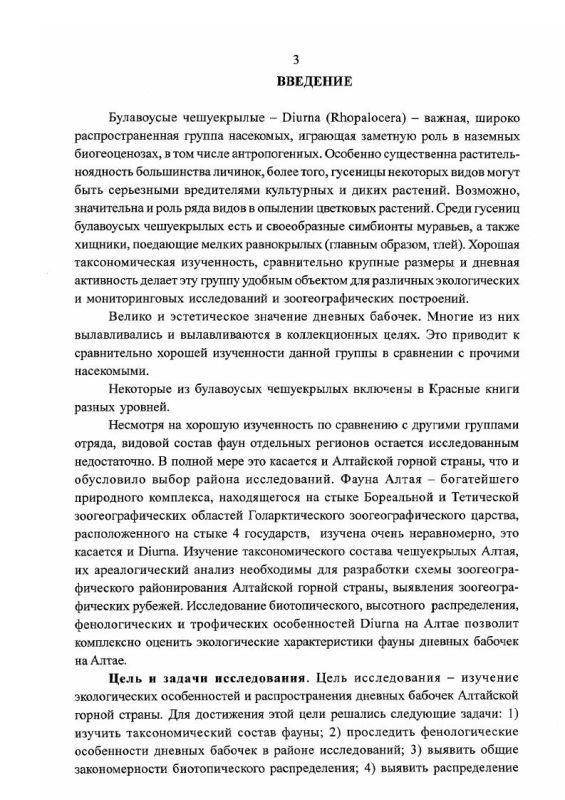 Содержание Булавоусые чешуекрылые (Lepidoptera, Diurna) Алтайской горной страны : Экология и зоогеография