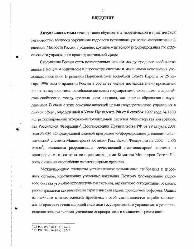 Содержание Организационно-правовые аспекты кадрового обеспечения деятельности уголовно-исполнительной системы Министерства юстиции Российской Федерации