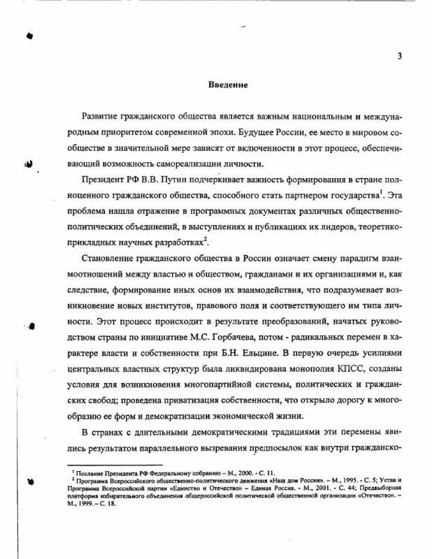 Содержание Формирование гражданского общества в условиях российского региона