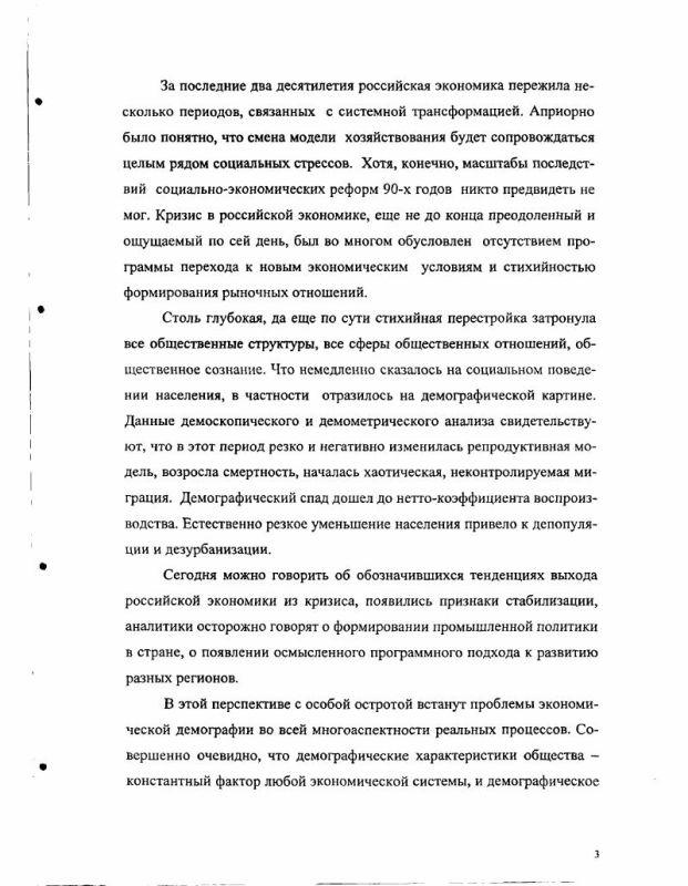 Содержание Демогеографические особенности рынка труда в Российской Федерации в переходный период
