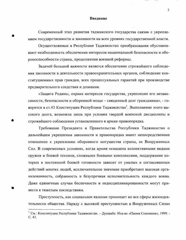 Содержание Дознание в Вооруженных силах Республики Таджикистан