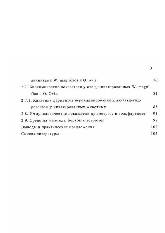 Содержание Экологические и морфологические основы функционирования системы паразит-хозяин при миазах овец : Эстроз, вольфартиоз