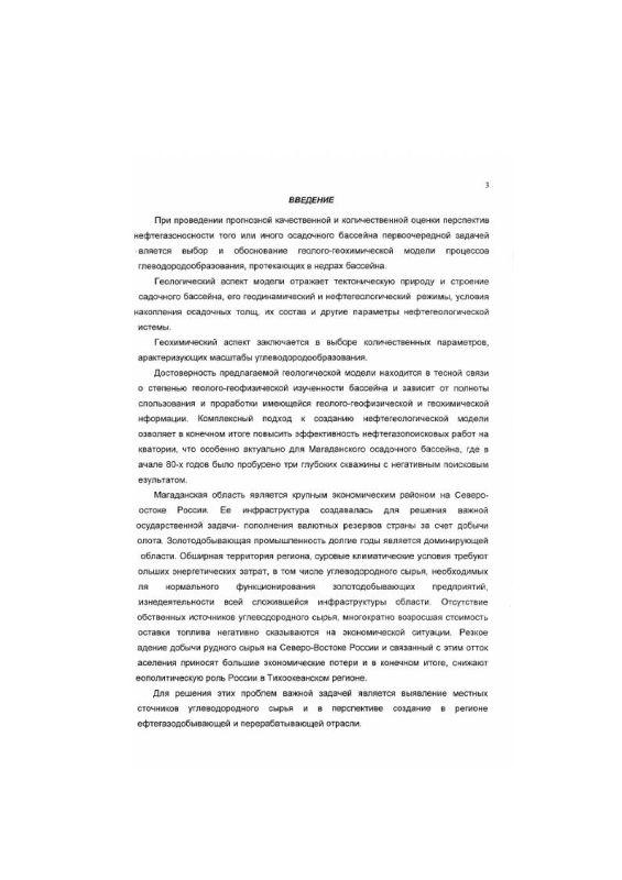 Содержание Геологическое строение и перспективы нефтегазоносности Магаданского осадочного Бассейна