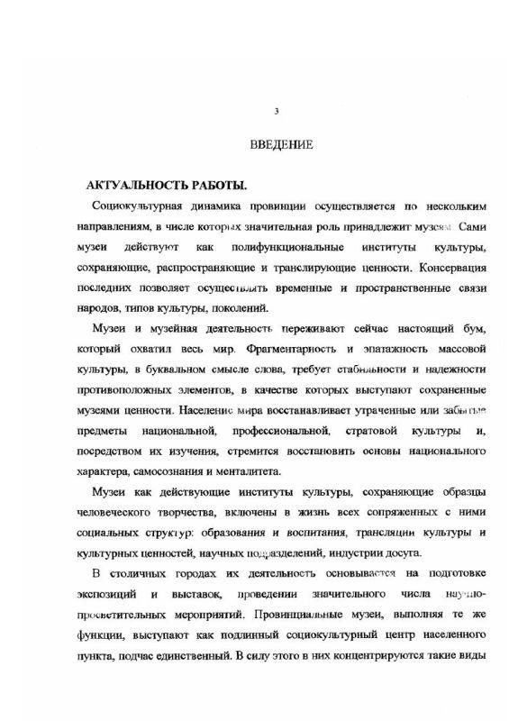 Содержание Музей в социокультурной динамике провинции XIX-XX вв. : На материале Тамбовской области