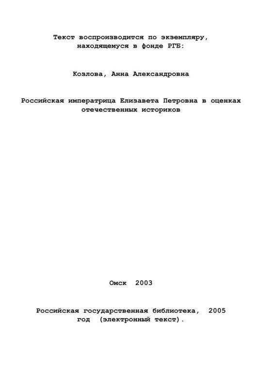 Содержание Российская императрица Елизавета Петровна в оценках отечественных историков