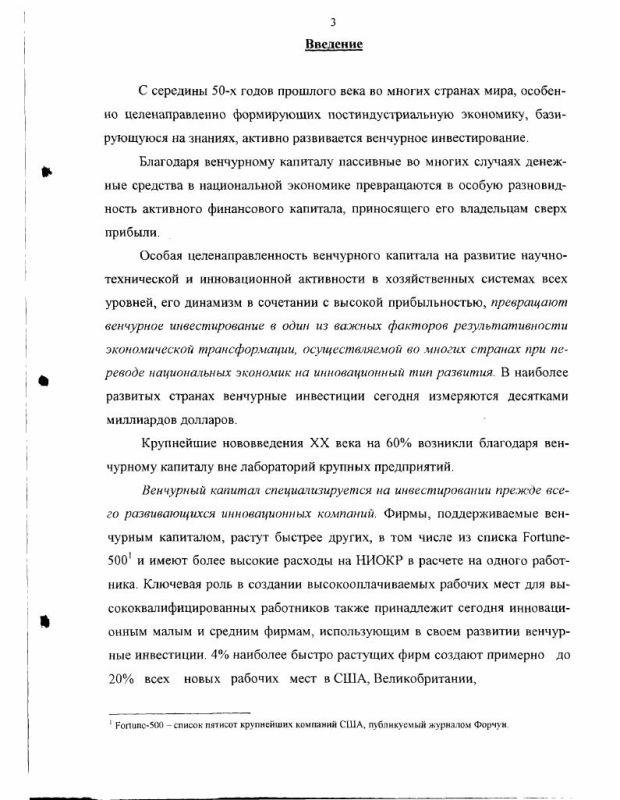 Содержание Формирование системы венчурного инвестирования в России