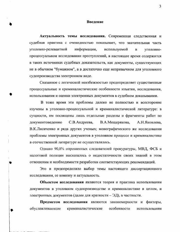 Содержание Электронный документ в уголовном процессе и криминалистике