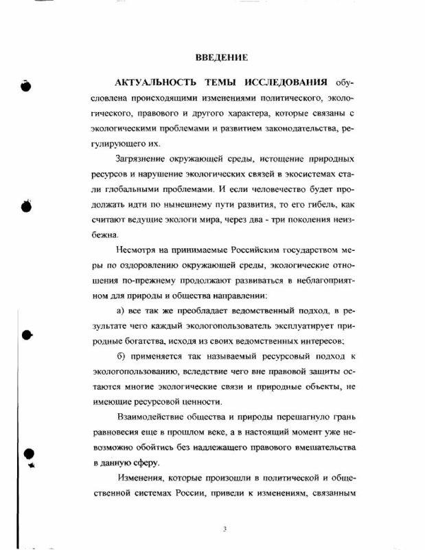 Содержание Правовое регулирование экологических отношений в субъектах Российской Федерации