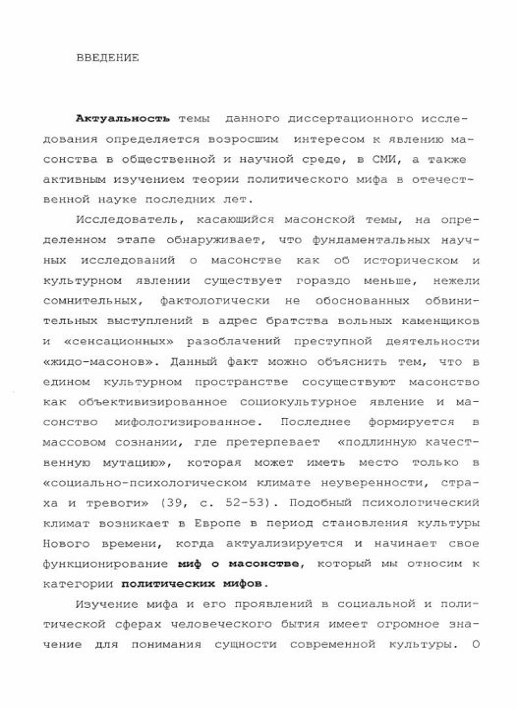 Содержание Миф о масонстве в общественном сознании современной России : Культурно-исторический анализ