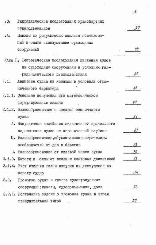 Содержание Гидродинамическое взаимодействие между судоходными сооружениями и судами
