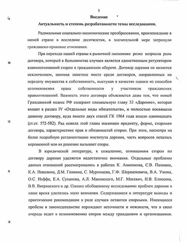 Содержание Дарение в гражданском праве России