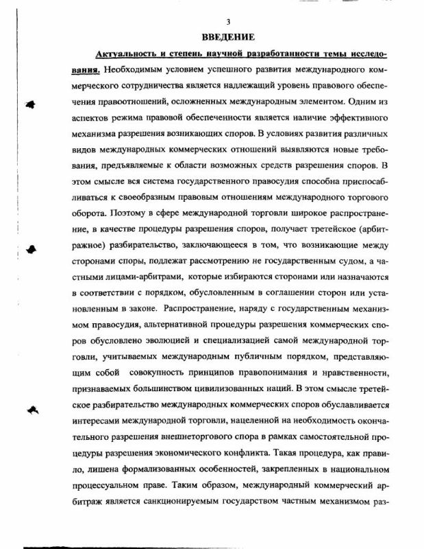 Содержание Судебный контроль над арбитражным (третейским) рассмотрением международных коммерческих споров