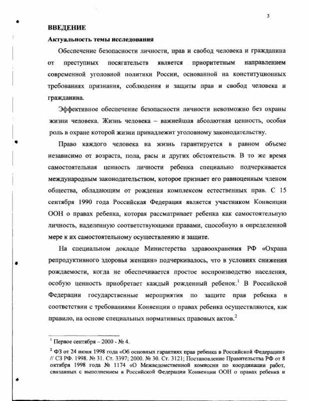 Содержание Убийство матерью новорожденного ребенка : Теоретико-прикладные аспекты ответственности по ст. 106 УК РФ