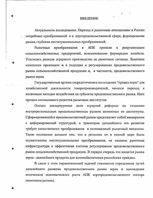 Содержание Регулирование регионального рынка зерна : На примере Краснодарского края