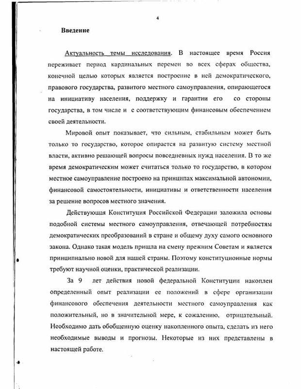 Содержание Правовое регулирование финансовой основы местного самоуправления в Российской Федерации