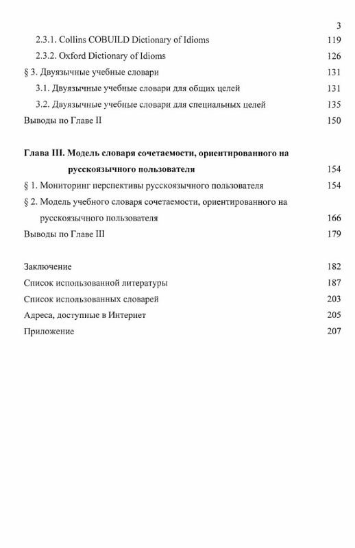 Содержание Отражение сочетаемости в учебных словарях современного английского языка различных типов
