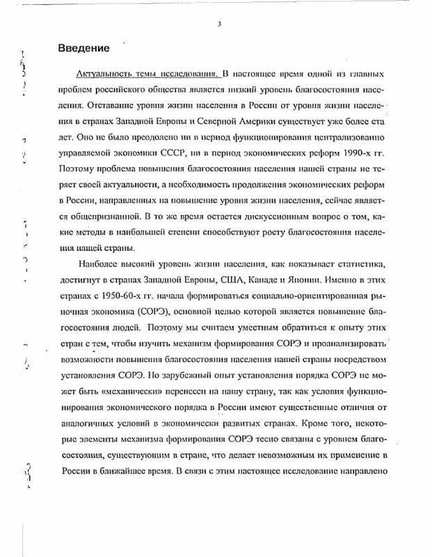 Содержание Социально-ориентированная рыночная экономика в России : Условия и механизм формирования
