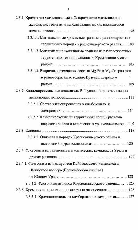 Содержание Типоморфизм минералов-спутников алмазов в вулканитах и карбонатно-терригенных породах Красновишерского района на Северном Урале