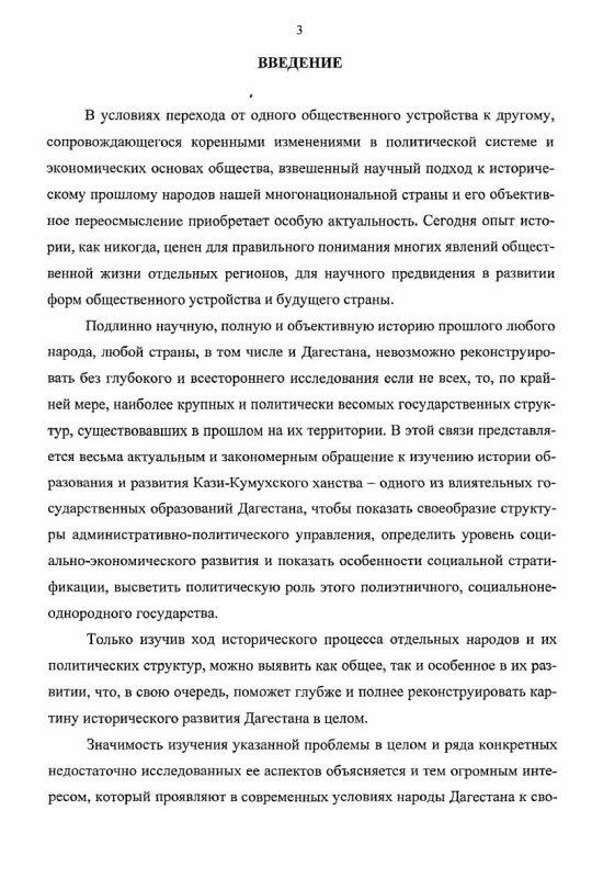 Содержание Кази-Кумухское ханство как государственное образование лаков, конец ХVII - начало ХIХ вв.