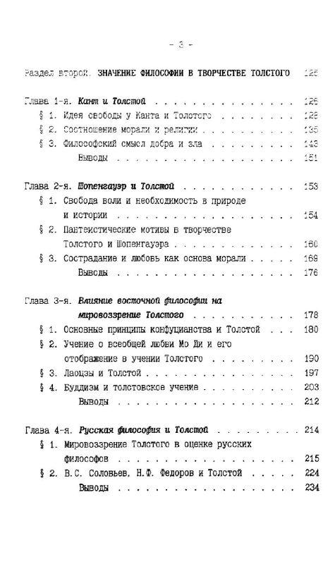 Содержание Истоки и эволюция мировоззрения Л. Толстого