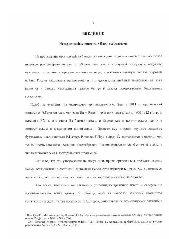 Содержание Текстильная промышленность России, организованный капитал и профессиональные организации рабочего класса, конец ХIХ - начало ХХ вв.