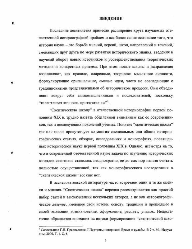 """Содержание """"Скептическая школа"""" в исторической науке России первой половины XIX в."""