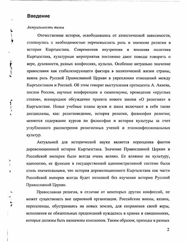 Содержание История православия в Кыргызстане, ХIХ - ХХ вв.