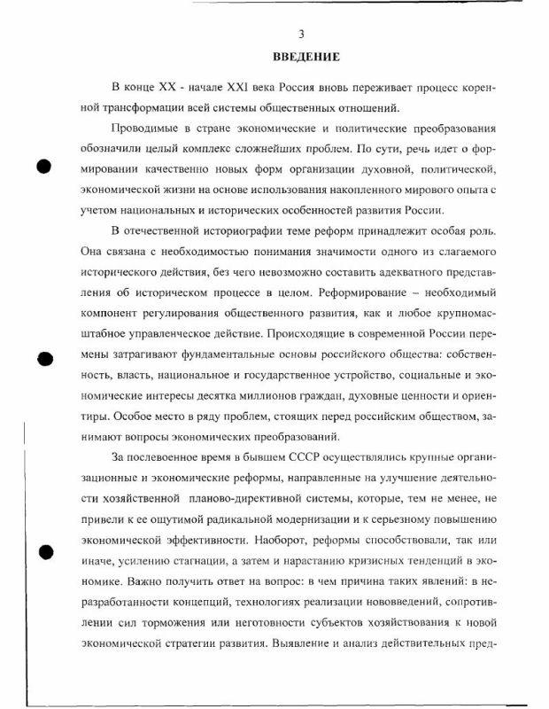 Содержание Деятельность Советов народного хозяйства по управлению промышленностью в 1957-1962 гг. : На материалах Башкирской АССР