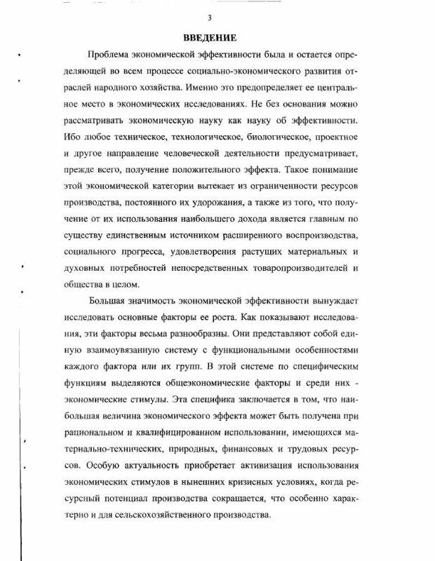 Содержание Экономические стимулы эффективного ведения сельскохозяйственного производства : На материалах Московской области