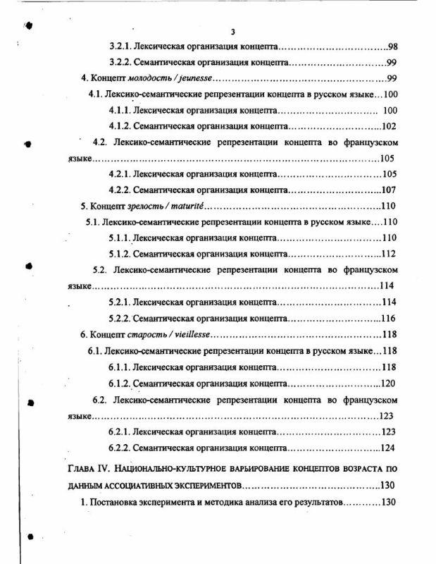 Содержание Концепты возраста : На материале русского и французского языков