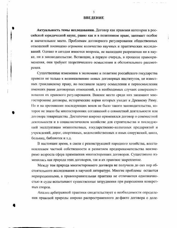 Содержание Многосторонние договоры в гражданском праве