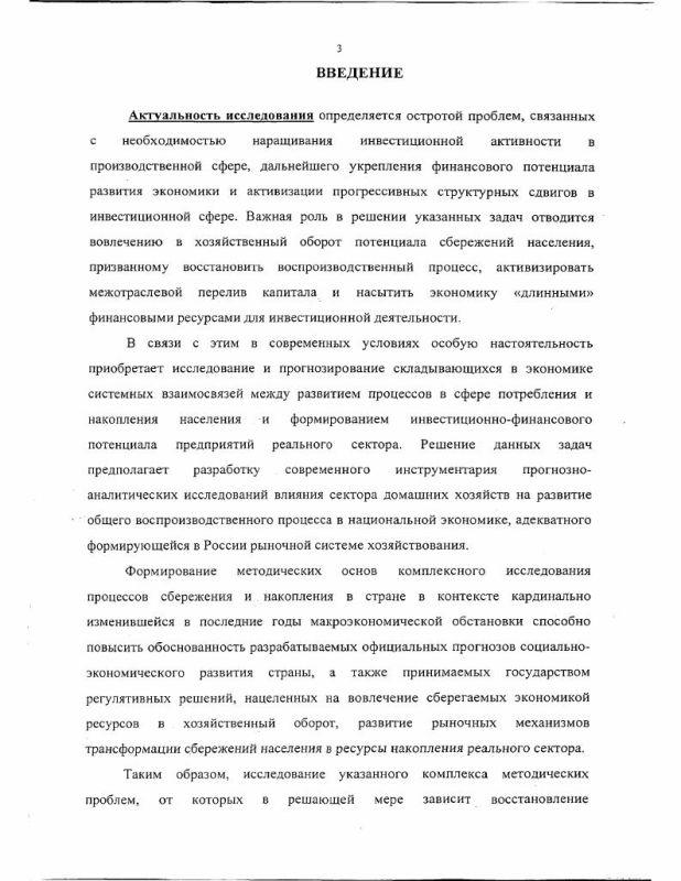 Содержание Методы макроэкономического анализа и прогноза потребления и накопления в экономике России : На примере домашних хозяйств