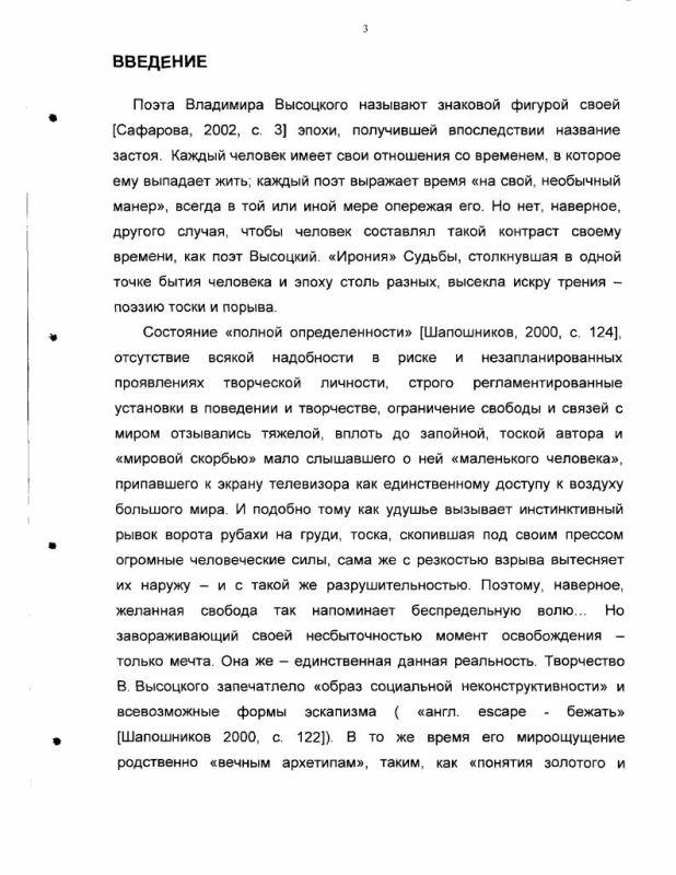 Содержание Концепты русской культуры в поэтическом творчестве В. С. Высоцкого: между тоской и свободой
