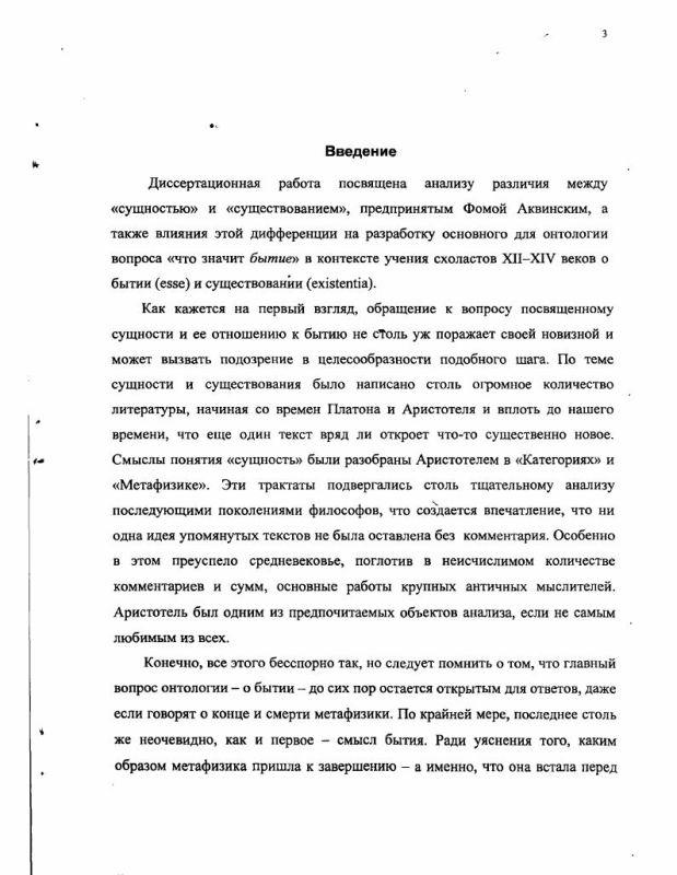 """Содержание """"Сущность"""" и """"существование"""" у Фомы Аквинского"""