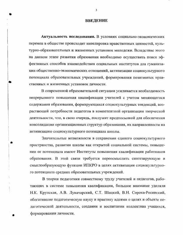 Содержание Активизация социокультурного потенциала школы в процессе взаимодействия с Институтом повышения квалификации работников образования : На примере Республики Саха (Якутия)