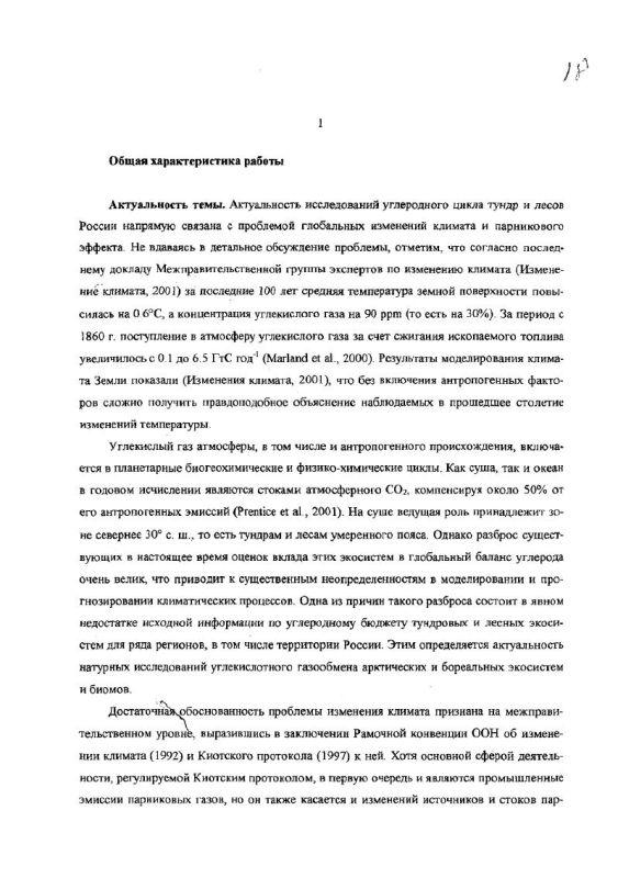 Содержание Баланс углерода в тундровых и лесных экосистемах России
