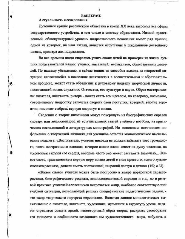 Содержание Творческий портрет персоналии как профессионально значимый жанр речи учителя русского языка и литературы