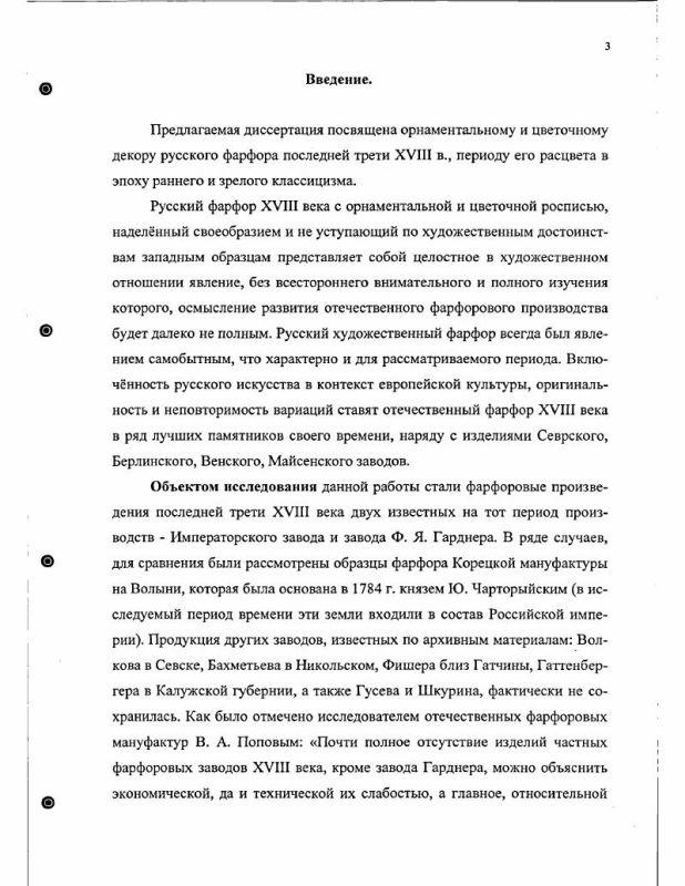 Содержание Орнаментальный и цветочный декор русского фарфора последней трети XVIII века
