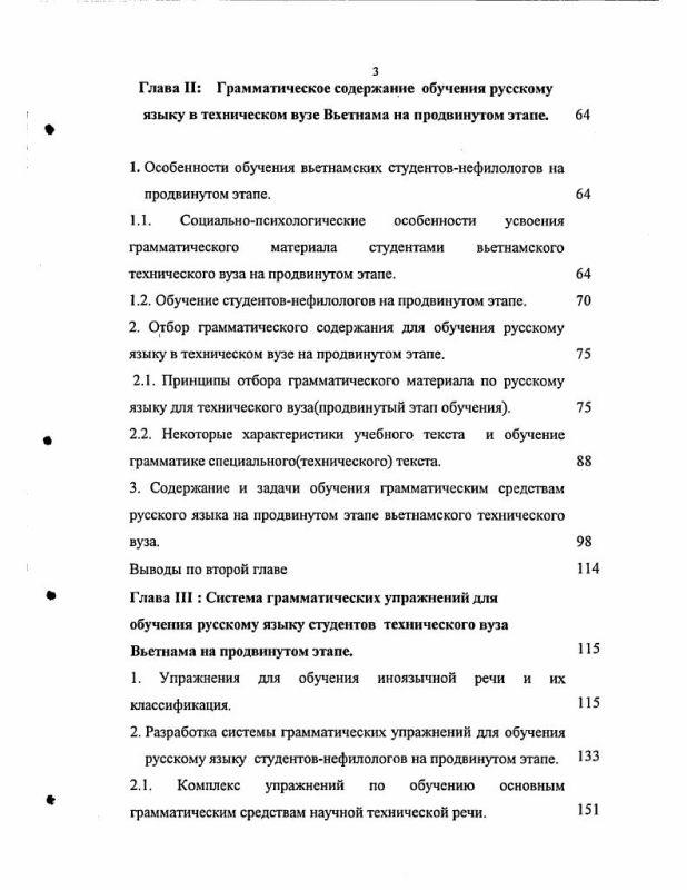 Содержание Система грамматических упражнений для обучения русскому языку вьетнамских студентов технического института на продвинутом этапе